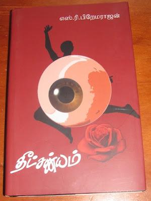 theedchanyam
