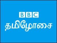 அகவை எழுபதில் BBC தமிழோசை