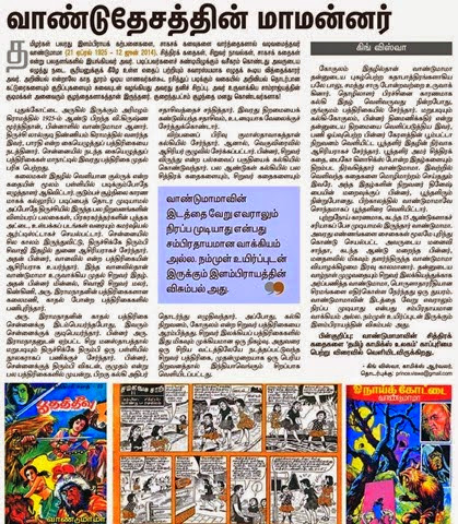 The-Hindu-Tamil-Daily-News-Paper-Dated-Sunday-15th-June-2014-Page-8-VanduMama-RIP-News5